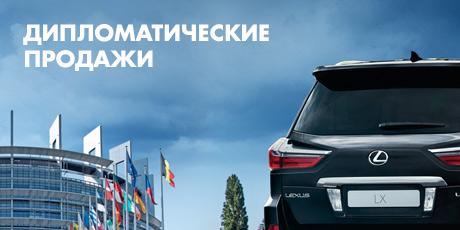 diplomatic sales promo