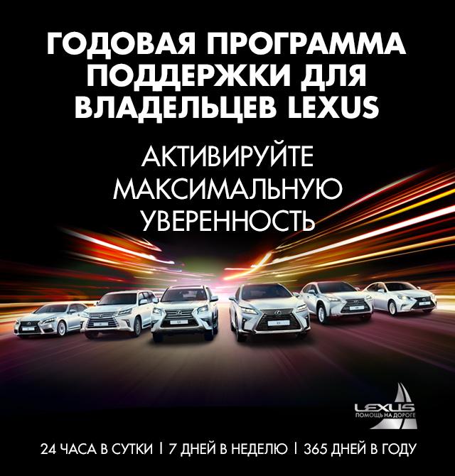 Lexus640