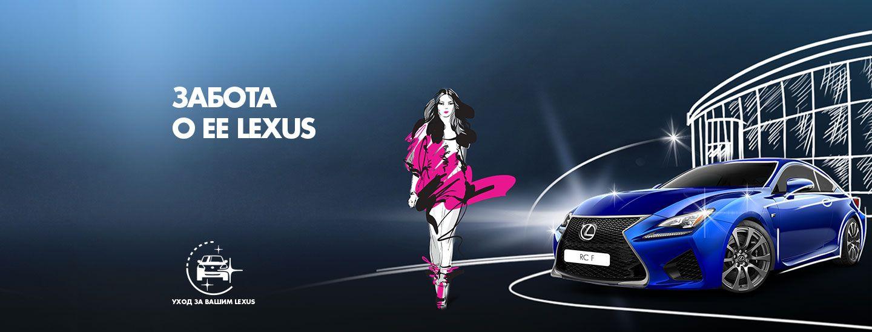 car care her lexus image
