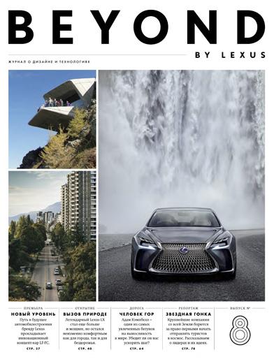 Lexus Beyond