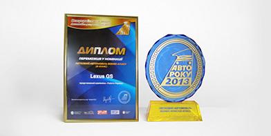 Lexus GS став «Автомобілем року в Україні 2013» у номінації «Легковий автомобіль бізнес класу»
