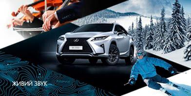 Lexus запрошує на«Lexus High Drive» дозимового курорту «Буковель»