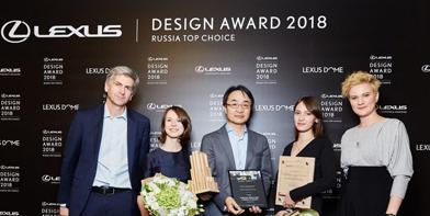 Lexus Design Award 2018