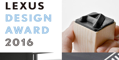 lexus design award 2016 image
