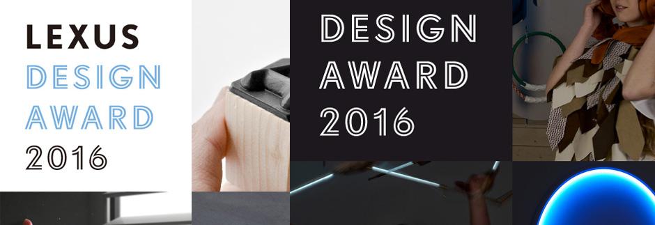 Lexus Design Award 2016 года