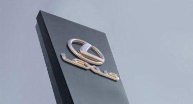 Lexus Retailer Image