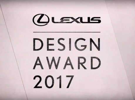 Нагорода Лексус в сфері дизайну 2017