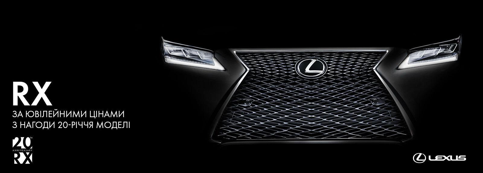 Ювілейні ціни Lexus RX