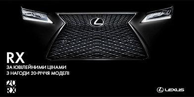Lexus в Україні пропонує ювілейні ціни на Lexus RX