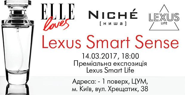 Cпеціальний проект LEXUS SMART SENSE